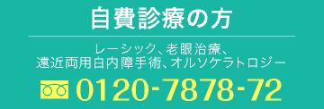 0120787872